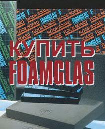 Купить пеностекло FOAMGLAS®